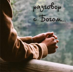 Разговор с Богом...