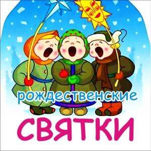 """Внимание"""" Новый конкурс - """"Рождественские святки"""""""