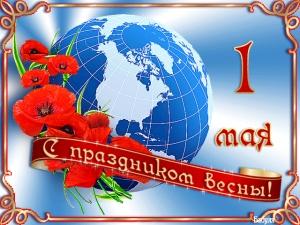 Поздравляем авторов с Первомаем!