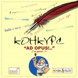 """Открыто голосование на конкурсе """"Ad opus!"""""""