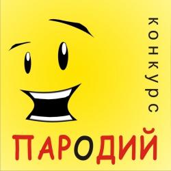 конкурс ПАРОДИЙ