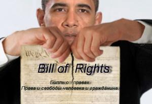 Президенту США Бараку Обаме. Открытое письмо.