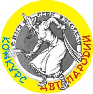 Приглашаем на конкурс АВТОПАРОДИЙ!