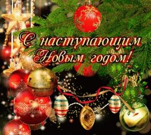 Наказ Новому году
