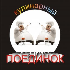 """""""КУЛИНАРНЫЙ ПОЕДИНОК"""" - новый конкурс"""